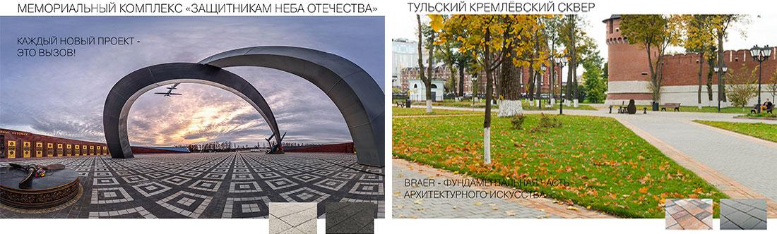 Проект тротуарной плитки: площадь у памятника и сквер